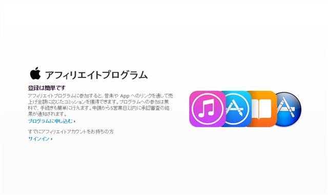 アップルアフィリエイトプログラム
