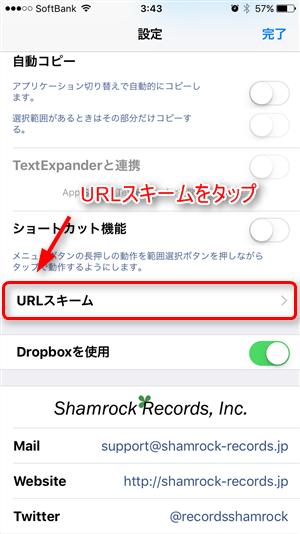 URLスキームをタップ