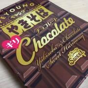 ペヤングチョコレート焼きそばギリ