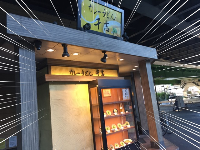 千吉新木場店