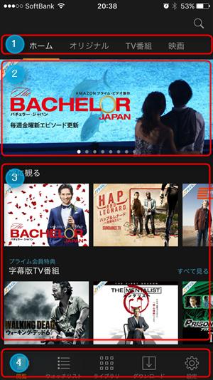 amazonプライムビデオアプリホーム画面