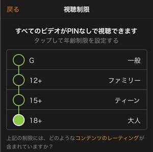 プライムビデオアプリ視聴制限