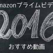 amazon2016