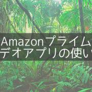 【保存版】Amazonプライムビデオアプリの使い方