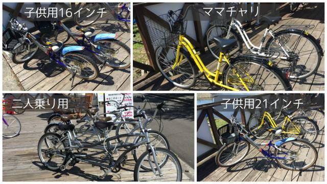 自転車種類