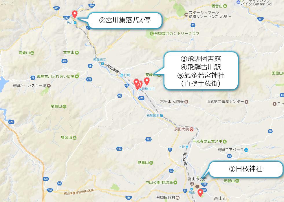 飛騨高山 聖地巡礼マップ