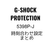 G-shock protection使い方