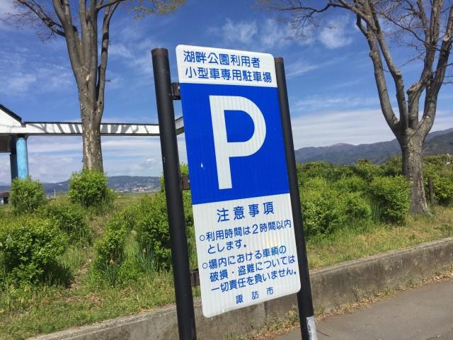 諏訪湖駐車場