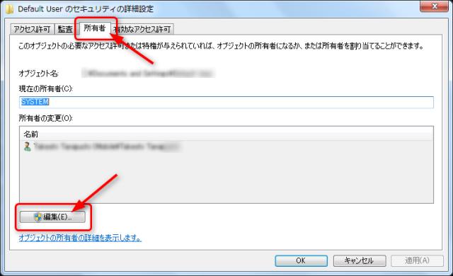 アクセス権の変更3