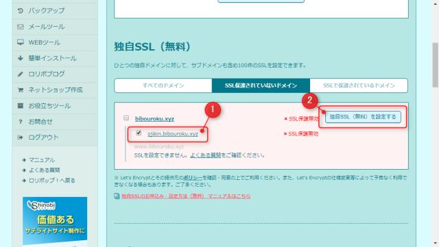 ロリポップSSL化ドメイン選択