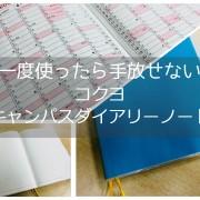シンプル手帳最高!ノートたっぷりA5見開きマンスリーキャンパスノートが使いやすくてクセになる