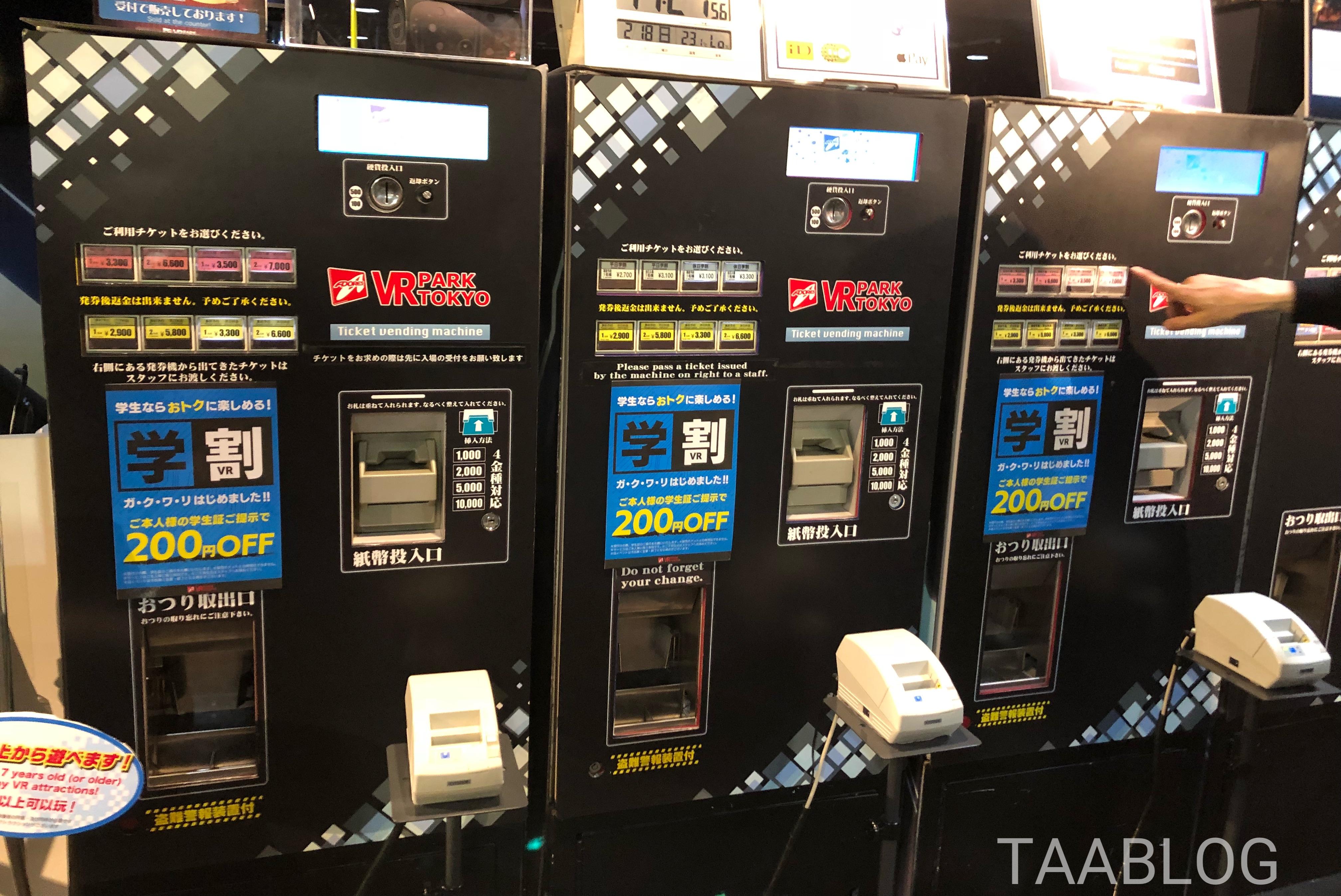 VR渋谷券売機