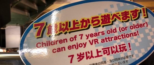 VR年齢制限