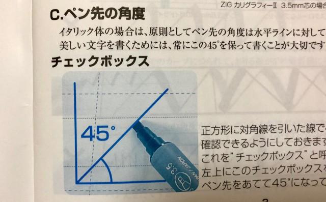 カリグラフィーのペンは45度