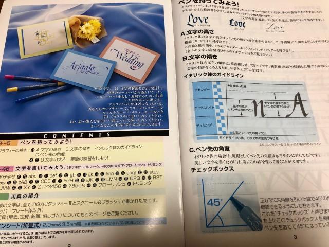 カリグラフィー練習帳_特徴