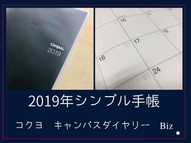 2019シンプル手帳コクヨキャンパスダイヤリー