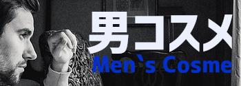 男メンズバナー