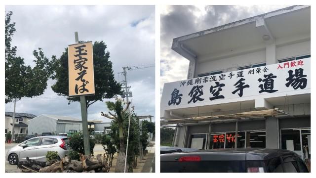 沖縄そばやの玉屋目印看板