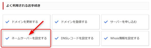 ネームサーバーを設定する