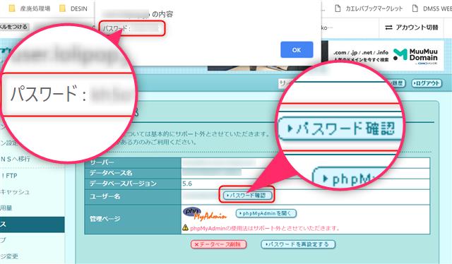 データベースパスワード確認