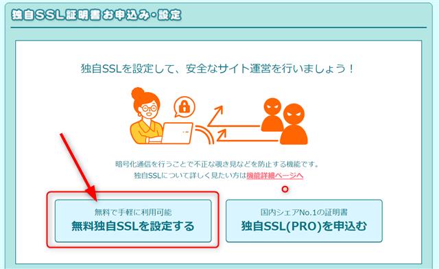 無料独自SSLを設定する
