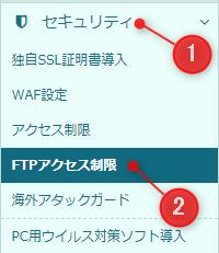 FTPアクセス制限