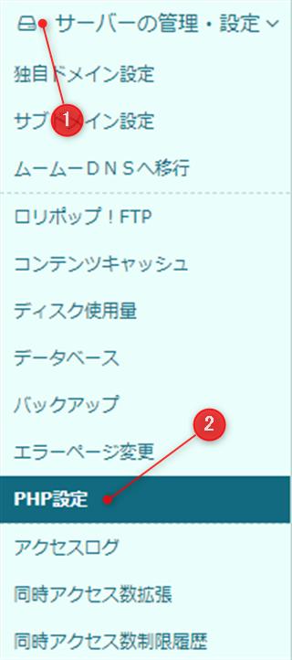 PHPバージョンの確認
