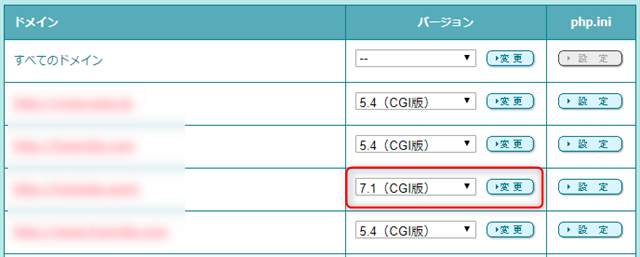 PHPバージョン7.1