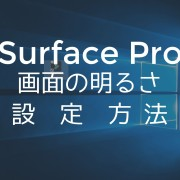 サーフェスプロ画面の明るさ設定方法