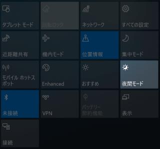 夜間モードボタン