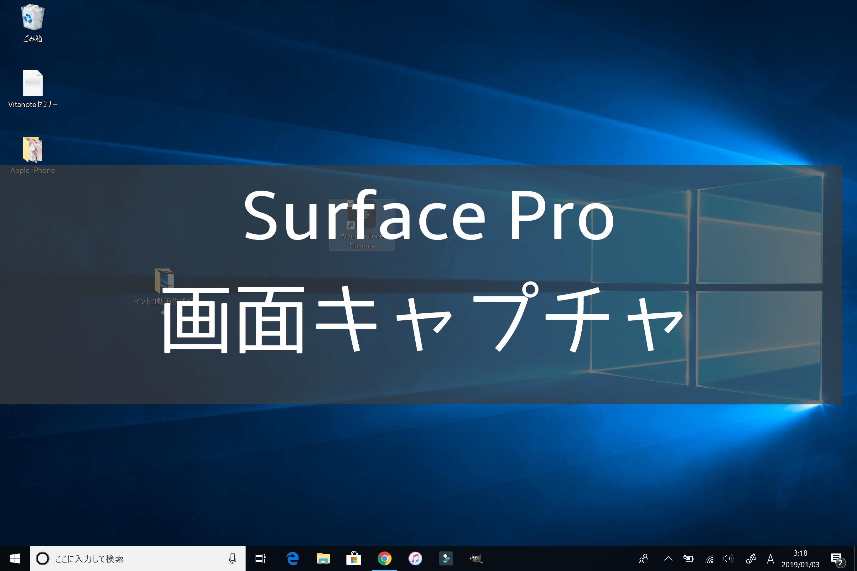 Surfacepro画面キャプチャ