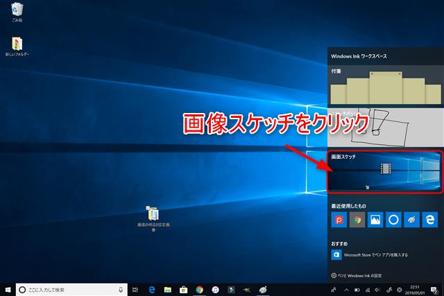 Windowslnkワークスペース画像スケッチ
