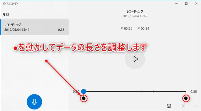 録音データの編集方法