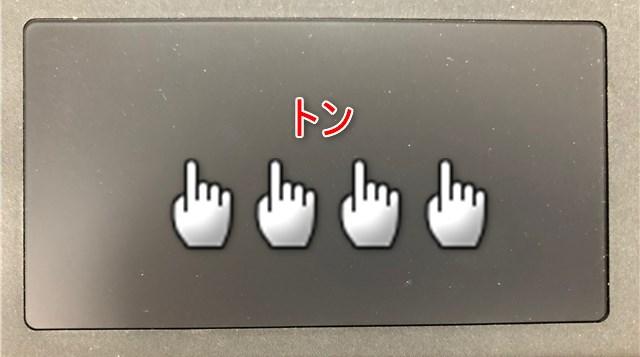 4本指シングルタップでアクションセンター
