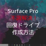 surfacePro回復ドライブ作成方法