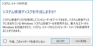 システム修復ディスクを作成しますか