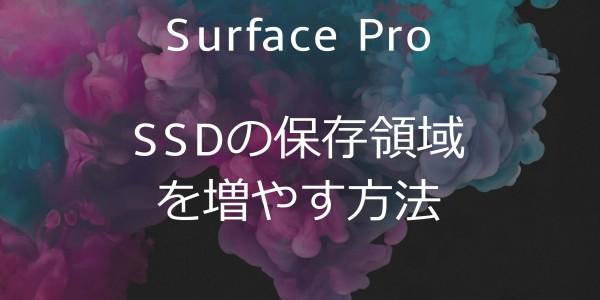 surface-pro-6保存領域を増やす方法