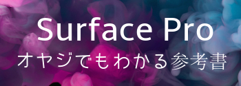 SurfaceProの参考書バナー