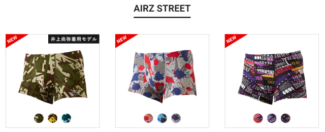 AIRZ STREET