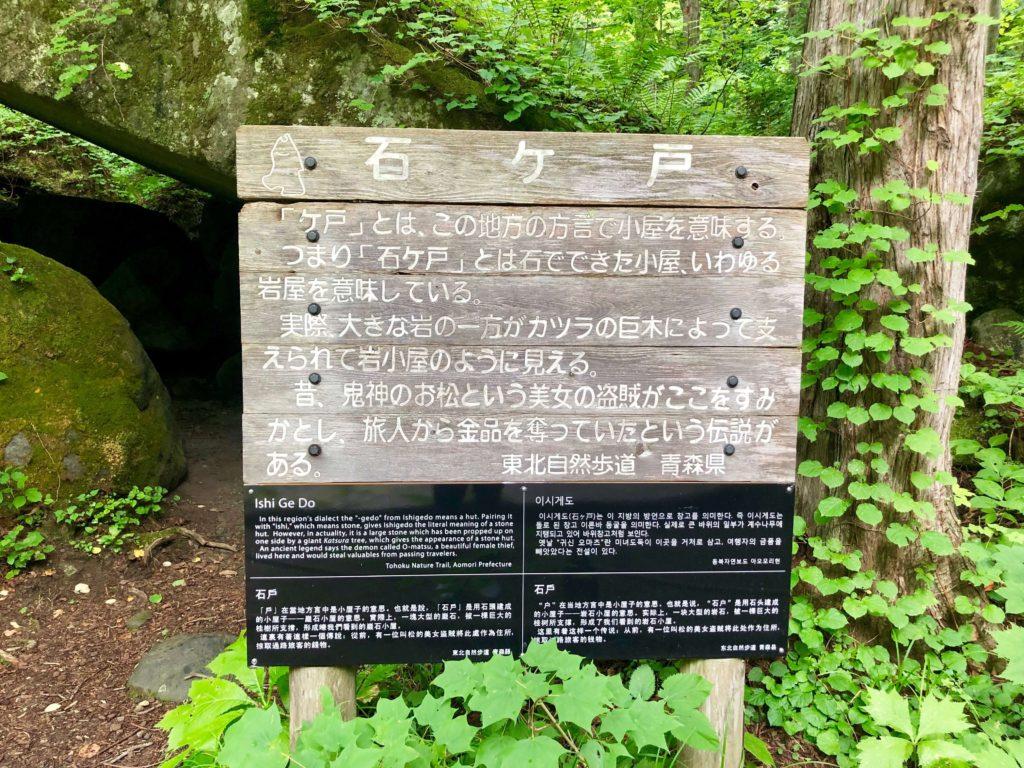 奥入瀬渓流の石ヶ戸