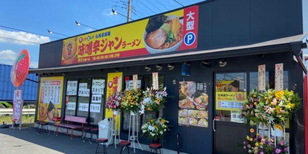 北海道ラーメン赤レンガ幸手店